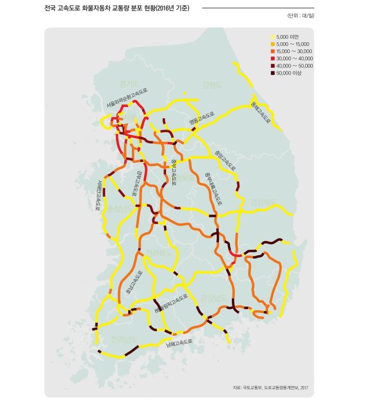 전국 고속도로 화물자동차 교통량 분포 현황(2016년 기준)